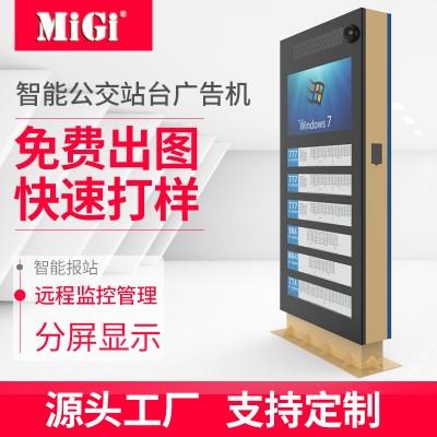 炫彩美晶定制立式户外广告机电子公交站牌显示屏 户外广告机厂家