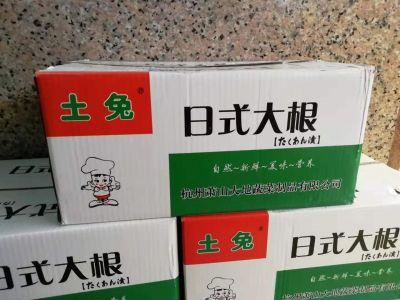 土兔日式萝卜日式大根500g