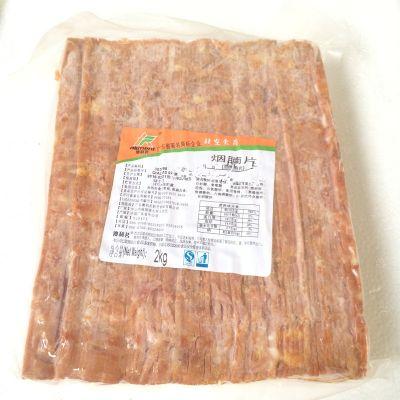 澳利茗烟腩片(培根肉)2kg