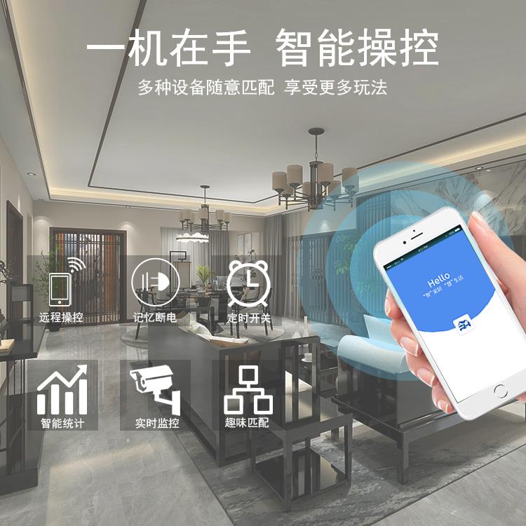 一站式全屋智能解决方案 智能家居招商加盟 智能控制 智能app
