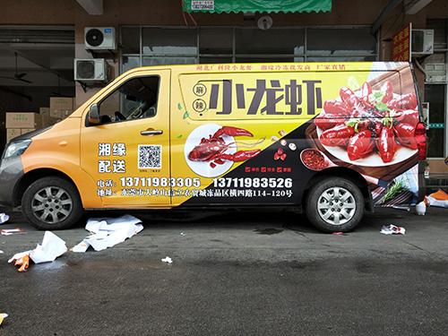 車身廣告設計