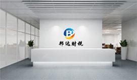 邦达财税咨询(东莞)有限公司
