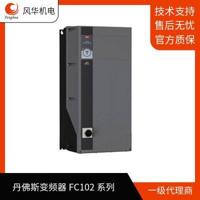 丹佛斯变频器FC102系列产品支持维护