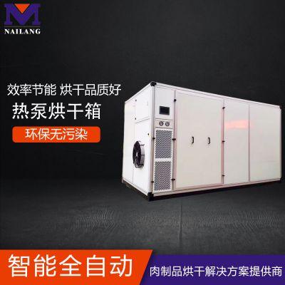广东厂家直销热泵烘干箱