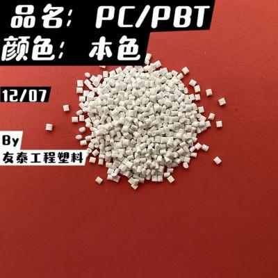 江西抗紫外线6级耐酸碱抗腐蚀溴系阻燃电动汽车充电头PC+PBT改性料生产厂家