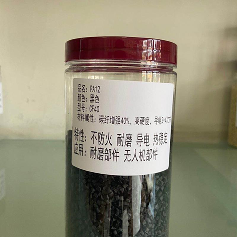 PA12工程塑胶原料
