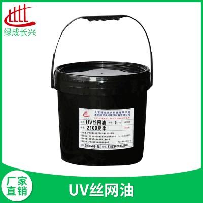 厂家定制丝网UV光油 OPP哑膜丝网印刷亮光油 耐腐蚀礼品盒印刷光油