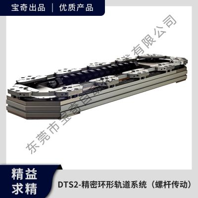 厂家直销DTS2-精密环形轨道系统(螺杆传动) 环形导轨  优质售后