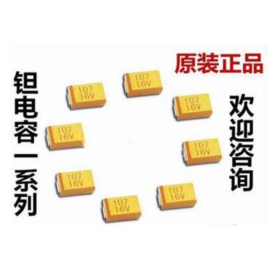 贴片钽电容107 16V B型 10% 黄色胆电容