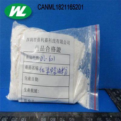 DL-601 化学除油粉