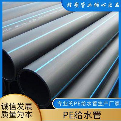 广州PE给水管生产销售厂家