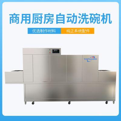 v5-003商用厨房洗碗机