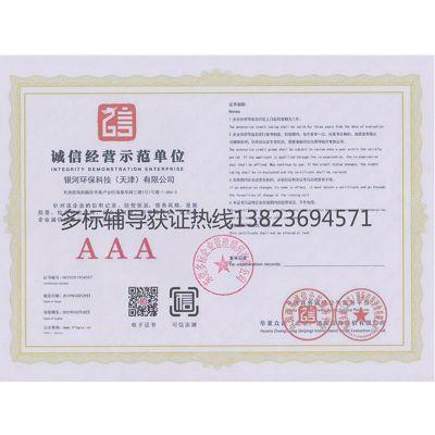 AAA诚信经营范单位证书