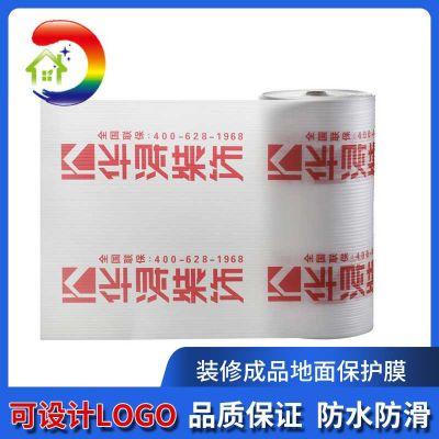 东莞地砖保护膜厂家
