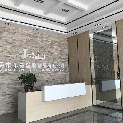 东莞乐鑫塑胶制品有限公司
