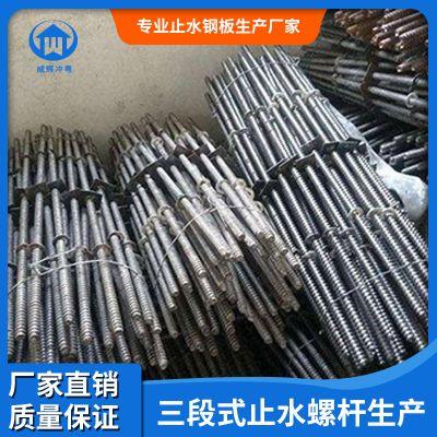 广州三段式止水螺杆厂家供应,三段式止水螺杆厂家直供