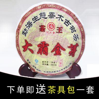 2010年同庆堂大霸金芽茶王普洱茶熟茶勐海生态乔木古树茶包邮