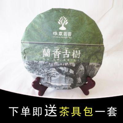 云南茶叶阑香古树咏春茗普普洱茶生茶方圆茶业