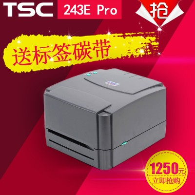 TSC TTP-243E PRO 条码打印机珠宝水洗唛不干胶标签机贴纸打印机