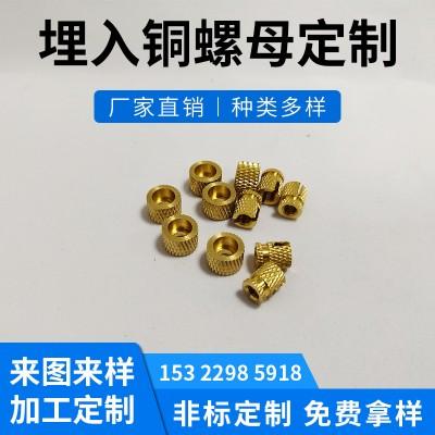 埋入铜螺母非标定制开槽铜锣厂家加工定制直销埋入铜螺滚花螺母