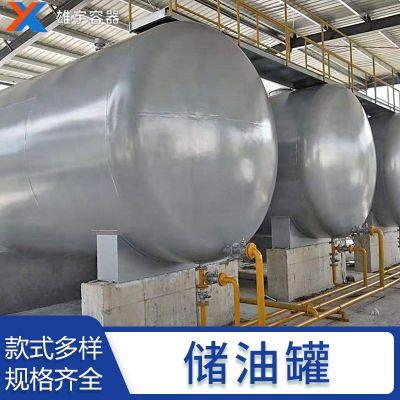 东莞容器生产厂家供应卧式储油罐 品质优良 欢迎来电咨询