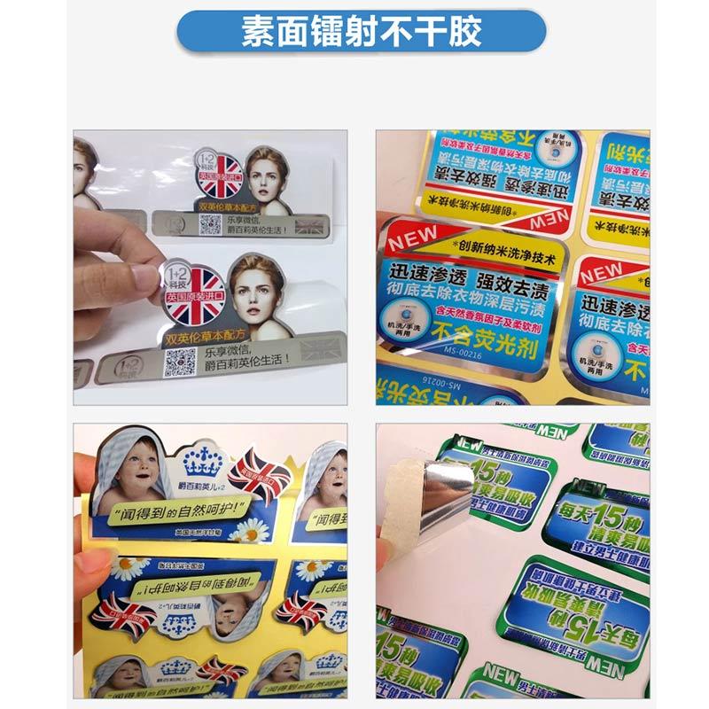 东城环保彩色印刷不干胶标签