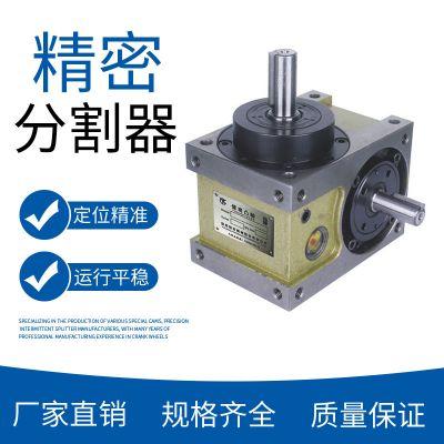 间歇凸轮分割器 凸轮分割器 高速凸轮分割器