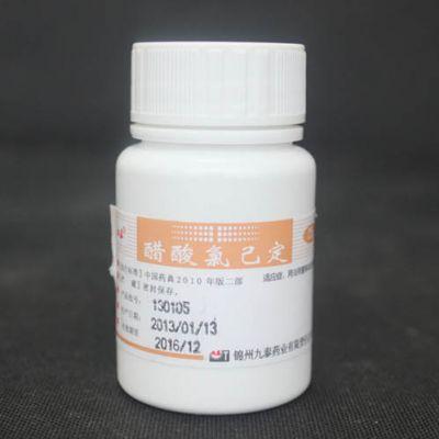 医药原料醋酸氯已定粉25g/瓶,药用级醋酸氯已定的价格