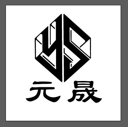 东莞市元晟工业设备有限公司