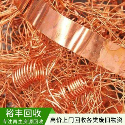 废电缆铜回收 大型废铜回收 废铁废铜回收