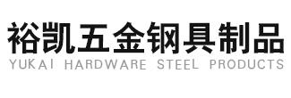 东莞市裕凯五金钢具制品有限公司