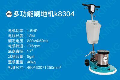 K8304多功能洗地机各种地板适用