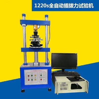 插拔力试验机厂家 1220S全自动插拔寿命试验机