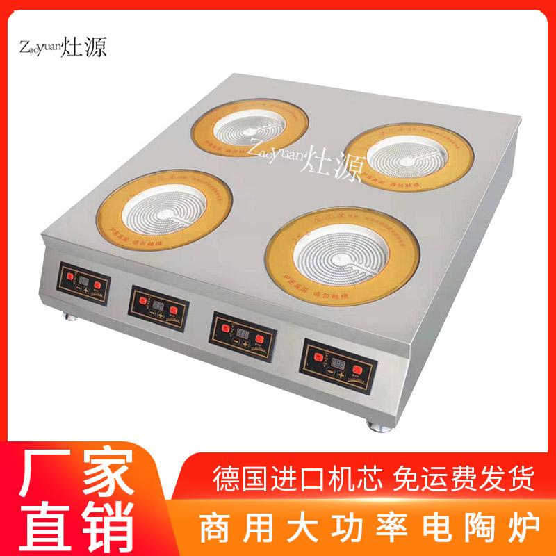 厂家直销多头电磁炉 煲仔炉四头电磁炉5档按键 商用大功率电陶炉
