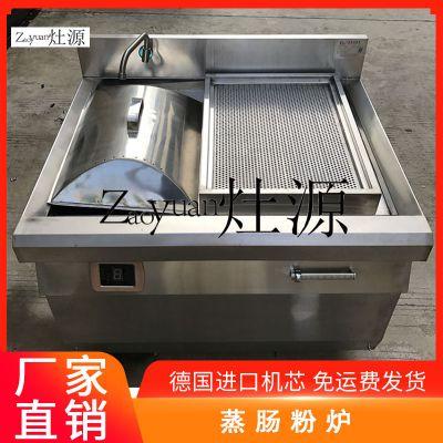 蒸肠粉炉机 电蒸锅 商用 蒸肠粉炉 多功能蒸炉