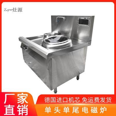 供应酒店电磁炒菜灶 单头单尾电磁炉