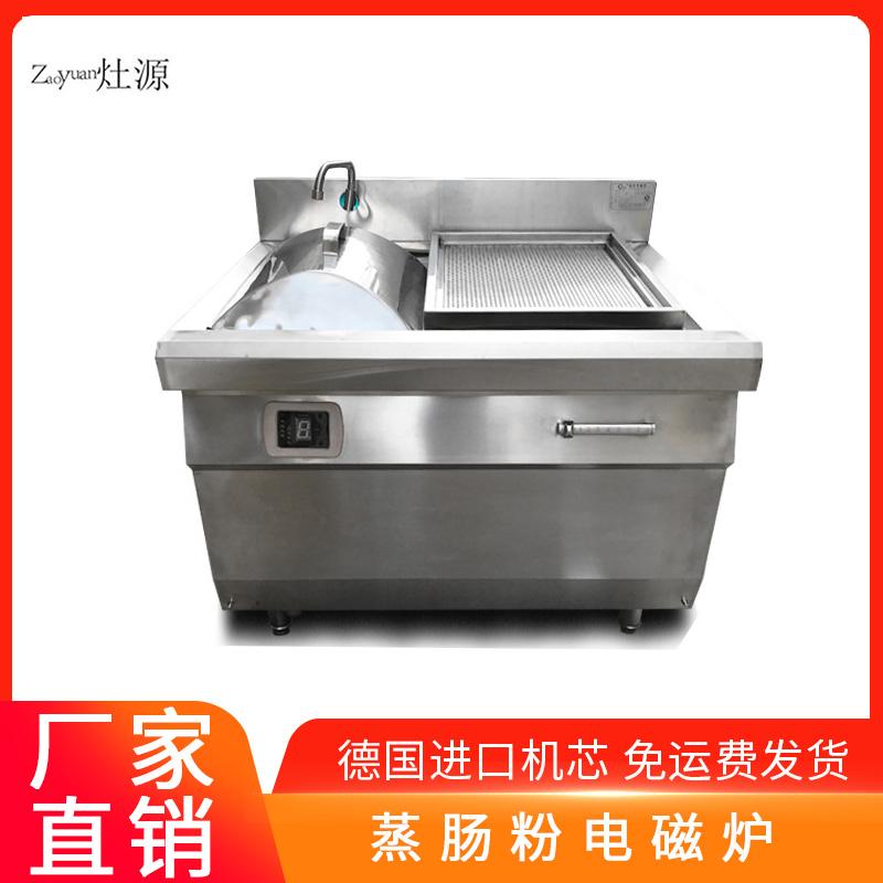 布拉肠粉机 自助设备 茶餐厅电磁炉 蒸肠粉专用电磁炉380V