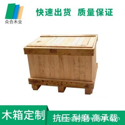 木箱厂家定制免熏蒸包装木箱大型机械包装实木箱 物流出口周转箱