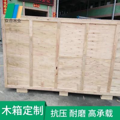 东莞木箱定做厂家机械包装免熏蒸胶合木箱物流运输发货防撞木板箱