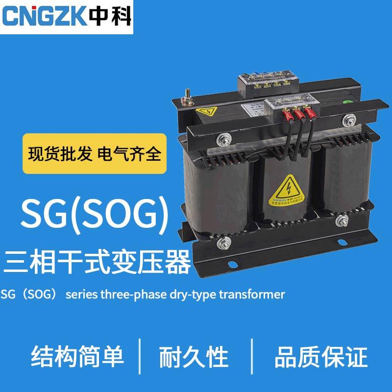 中科电气 浙江 SG(SOG)系列 三相干式变压器 500kva 厂家直销 全国包邮