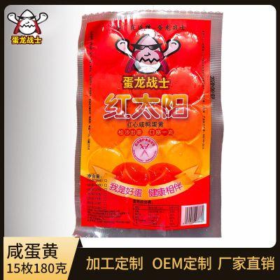 咸鸭蛋黄生红心咸蛋黄新鲜腌制盐蛋烘焙蛋黄酥月饼粽子原料15枚180g/包